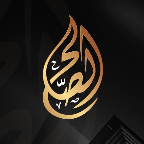 Arabic calligraphy design with the title 'Al Salah_ Arabic Calligraphy logo'