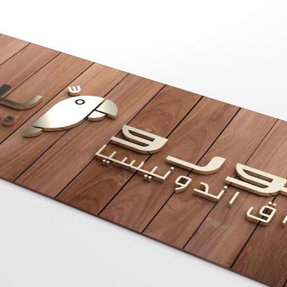 LED lighting design with the title 'restaurant entrance sign image'