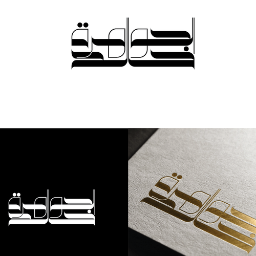 Marriage logo with the title 'Logo proposal for Aljohra Khalid'