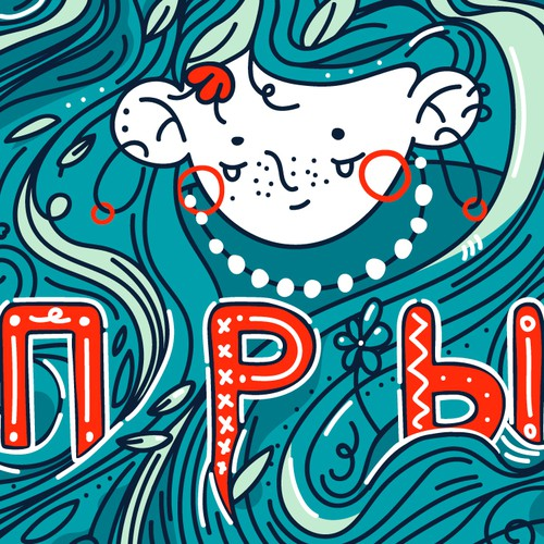 Lettering illustration with the title 'Hello in Belarusian'