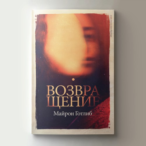 Contemporary book cover with the title 'Book Cover Design'