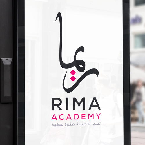 Arabic logo with the title 'Rima Academy'