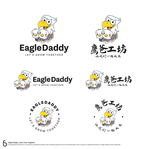 Eagle eye logo with the title 'Logo design for Eagle Daddy'