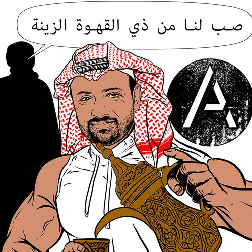 Saudi Arabian design with the title 'Muscular Saudi Thoub Guy'
