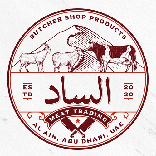 Moo logo with the title 'Alsad'