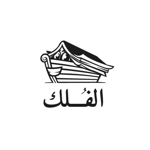 Port logo with the title 'Alfulk pubisher - logo/mascot'