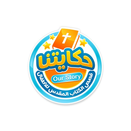 Bible logo with the title 'Design a logo for YouTube channel for bible stories for kids'