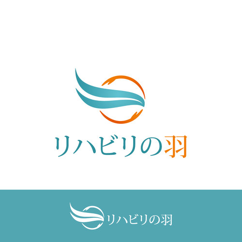 Medicinal logo with the title 'リハビリの羽'