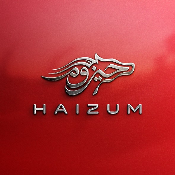 Arabic calligraphy logo with the title 'Logo concept for Haizum formula racing team'