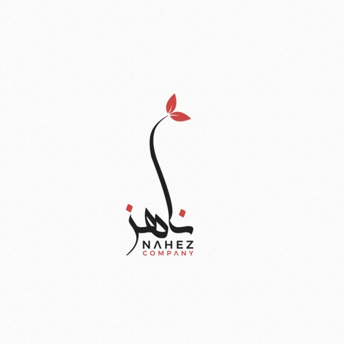 "Arabic brand with the title 'Arabic logo for ""NAHEZ""'"