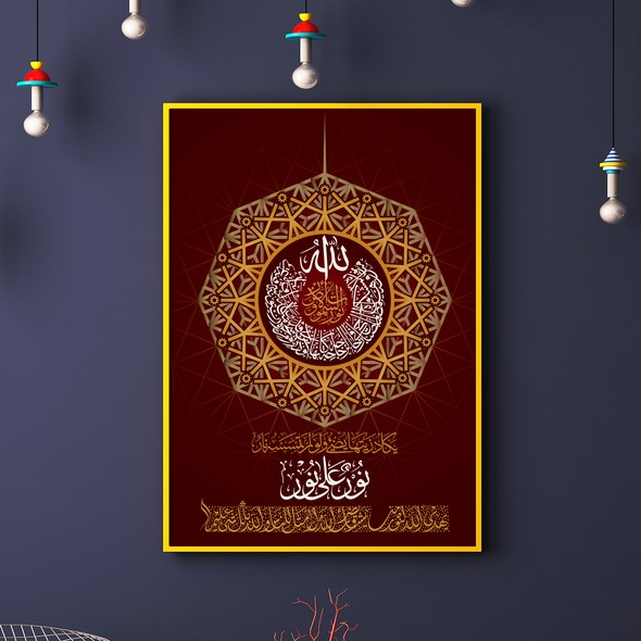 Wall artwork with the title 'Wall-Art design of the Holy Arabic Calligraphy / Calligraphy phrase from Quran (Ayat An-Noor) -The Light of Allah-'