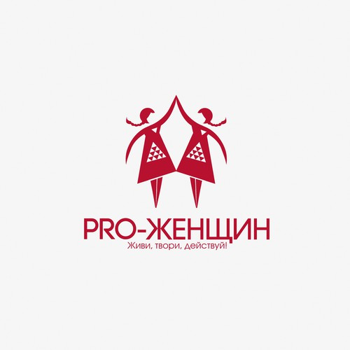 Russian design with the title 'Logo design for PRO-WOMEN Russian Fundation'
