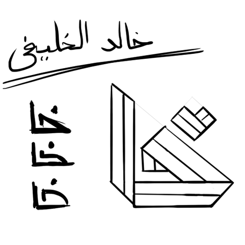 Insignia design with the title 'KHALID AL-KHULAIFI SKETCH'