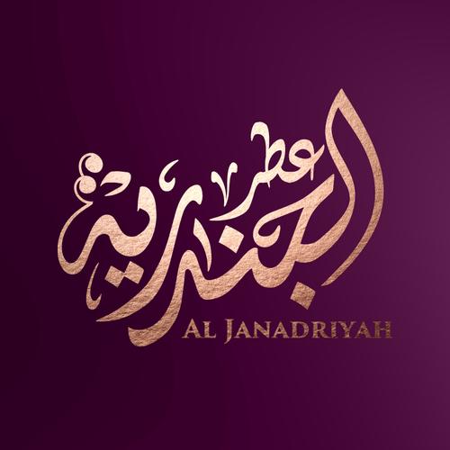 Arabic calligraphy design with the title 'Al Janadriyah_ Arabic Perfumes Brand'