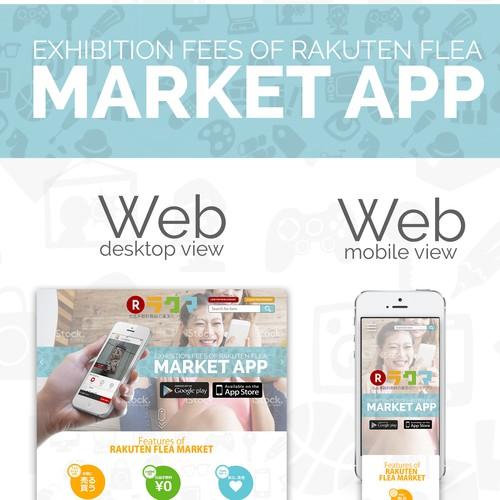 """Marketplace website with the title 'Rakuten """"Market App Flea""""'"""