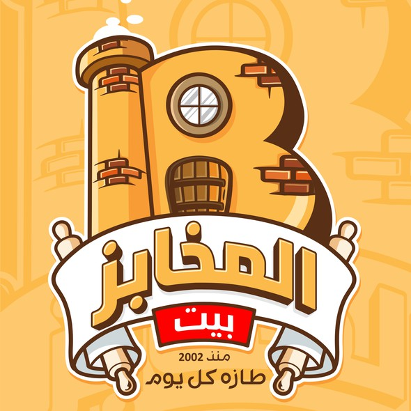 Arabic logo with the title 'Bakeries House'
