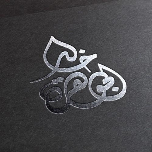 Runner-up design by Alabady
