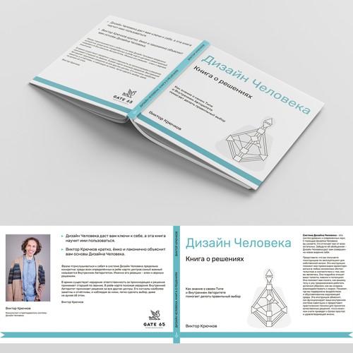 Diseño finalista de Vera Evstigneeva