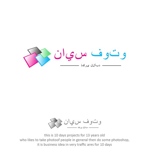 Runner-up design by ArtizTahin