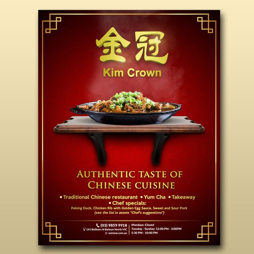 Chinese restaurant poster poster contest for 77 chinese cuisine