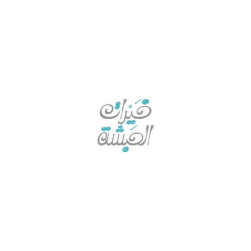 Ontwerp van finalist Mohi Hassan
