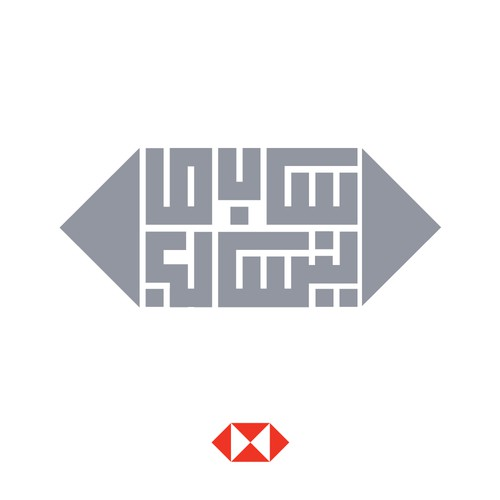 Runner-up design by Ahmed Samra