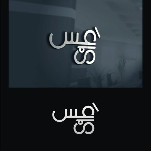 Design finalista por artopelago™