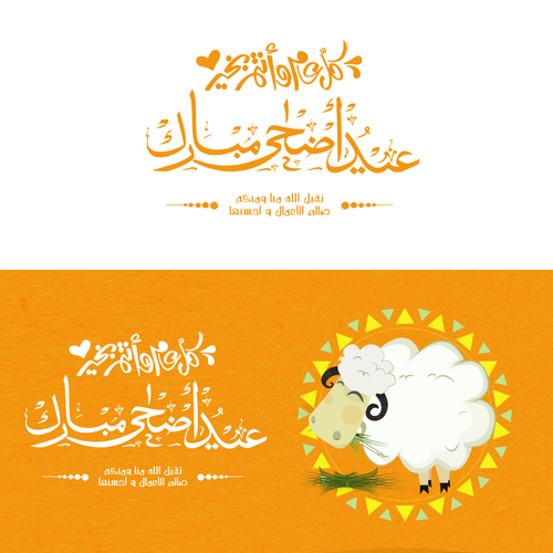 Runner-up design by MHajjaj