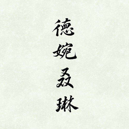 Chinese Calligraphy Tattoo Designs Tattoo Contest 99designs