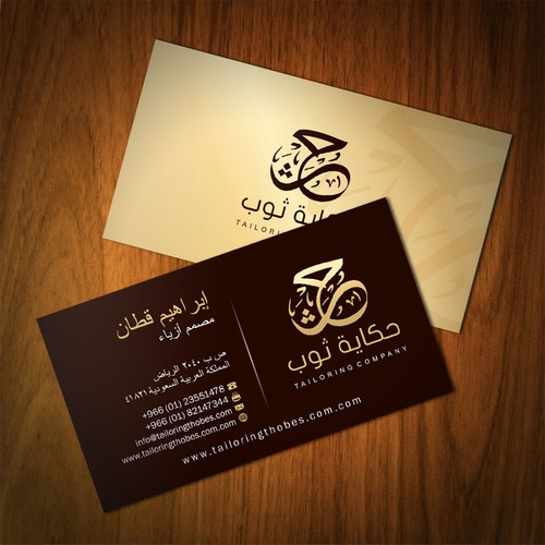 Arabic logo thobe tailoring company logo business card contest runner up design by abarud colourmoves