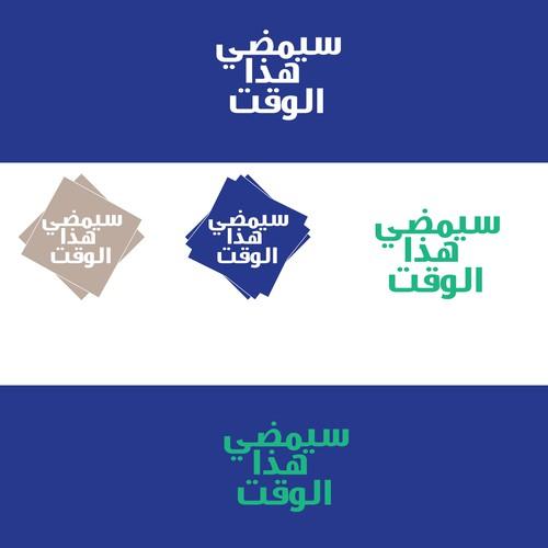 Runner-up design by khan fadi