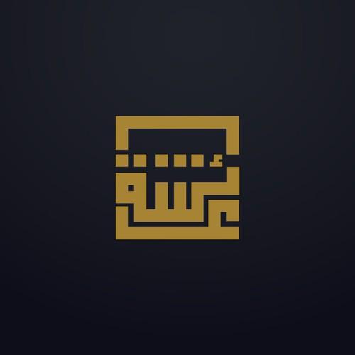 Runner-up design by Omar Design Lab