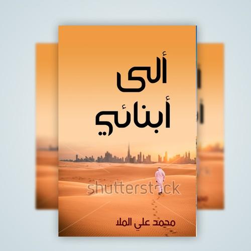 Diseño finalista de ink.sharia