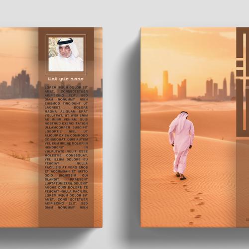 Diseño finalista de muhammadesigner™