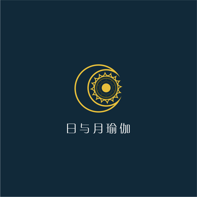 Design An Upscale Classy Logo For Sun And Moon Yoga Logo