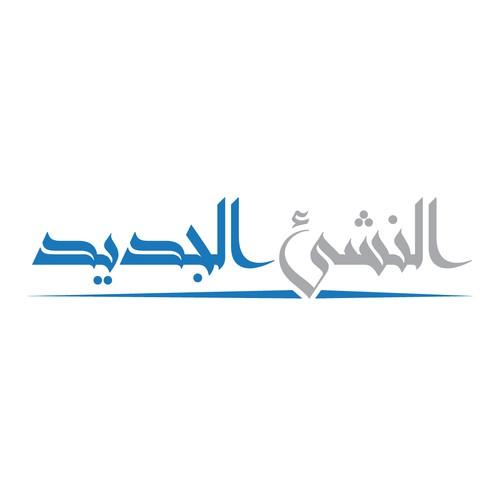Diseño finalista de akwas