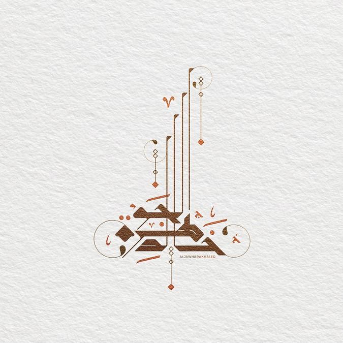 Winning design by khaledak