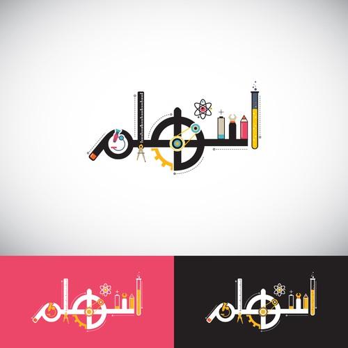 Runner-up design by Amir Masood