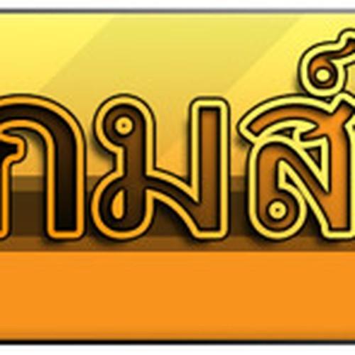 Diseño finalista de timokc
